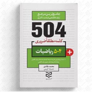 504 واژه ضروری ریاضیات نویسنده محمد طادی و جمیله کریمی